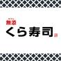 くら寿司予約アプリProduced by EPARK