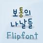 HY보통의나날들™ 한국어 Flipfont